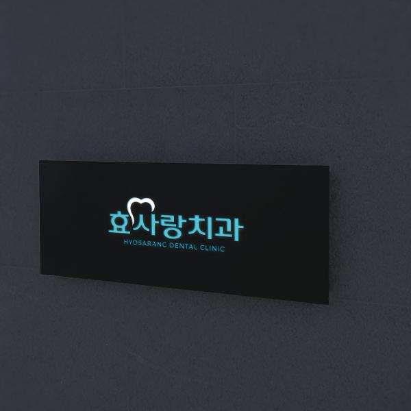 로고 + 명함   효사랑치과의원   라우드소싱 포트폴리오