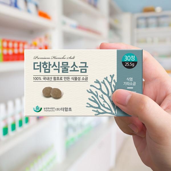패키지 디자인 | 더함식물소금 박스디자인 의뢰 | 라우드소싱 포트폴리오