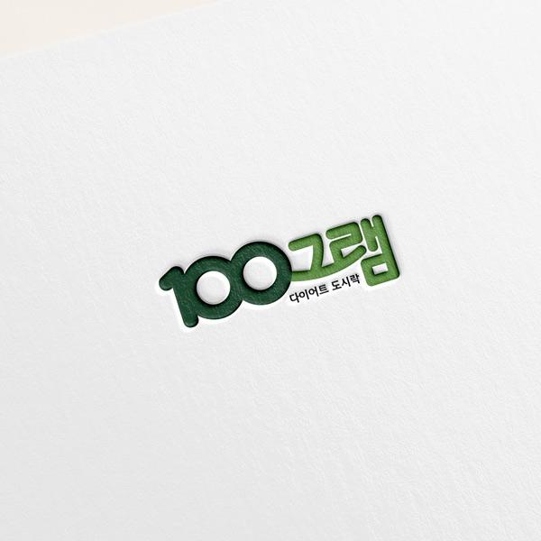 로고 + 네이밍 | 100그램 다이어트도시락... | 라우드소싱 포트폴리오