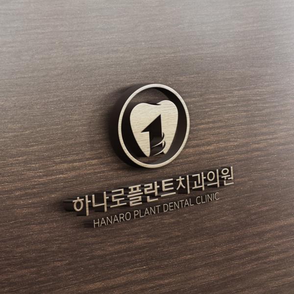 로고 디자인 | 하나로플란트 치과의원  | 라우드소싱 포트폴리오