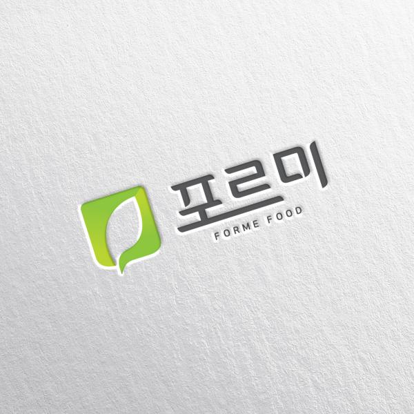로고 + 명함   (주)밥상푸드 / 포르미   라우드소싱 포트폴리오