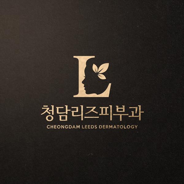 로고 + 명함   청담리즈피부과   라우드소싱 포트폴리오