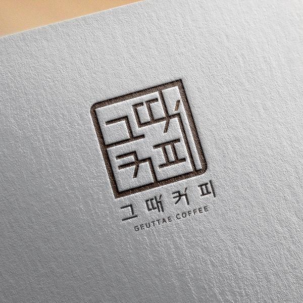 로고 디자인   아모르   라우드소싱 포트폴리오