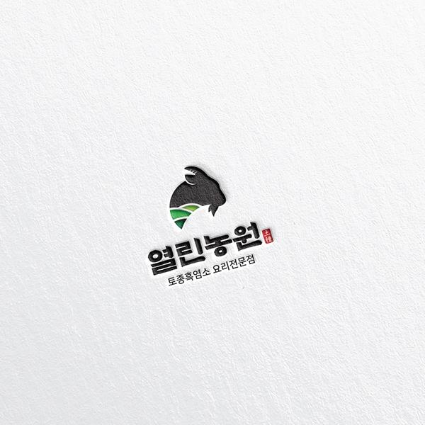 로고 + 명함 | 열린농원 로고및 명함디자... | 라우드소싱 포트폴리오