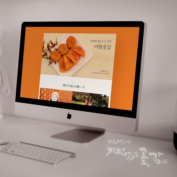 광고용 웹페이지   상주아람곶감 영농조합법인   라우드소싱 포트폴리오