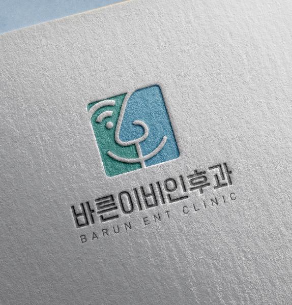 로고 디자인 | 바른이비인후과 | 라우드소싱 포트폴리오
