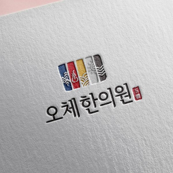 로고 + 명함   오체한의원   라우드소싱 포트폴리오