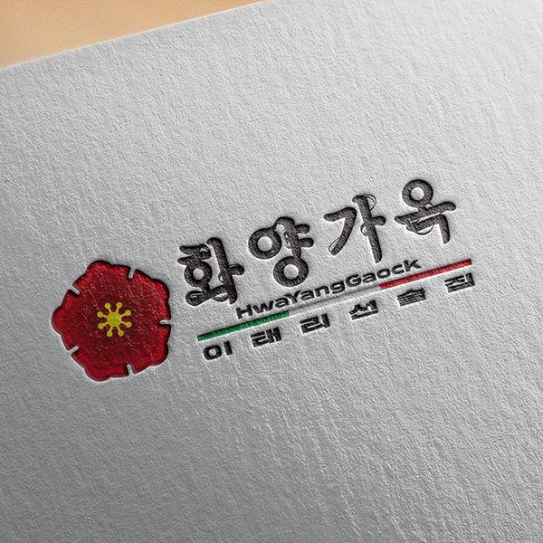 로고 + 간판   화양가옥   라우드소싱 포트폴리오