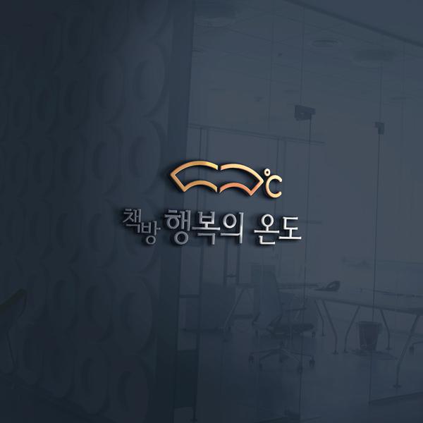 로고 + 간판   책방 행복의 온도   라우드소싱 포트폴리오