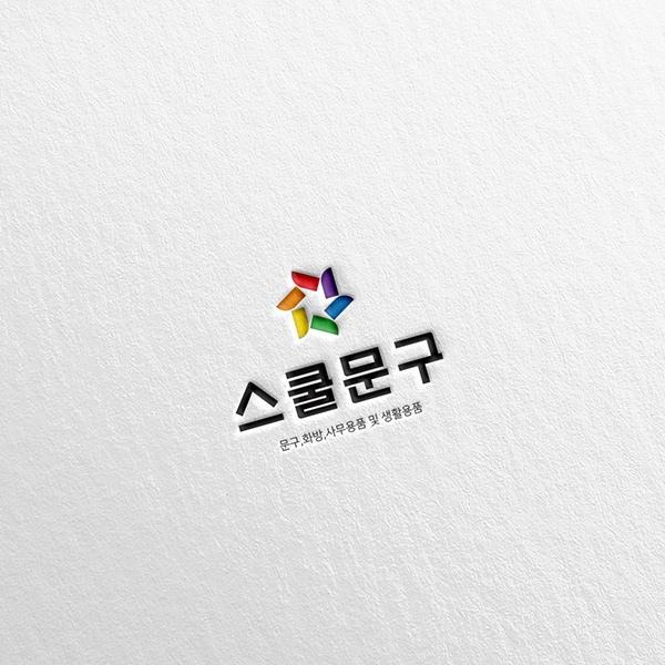 로고 디자인 | (주)스쿨문구 | 라우드소싱 포트폴리오
