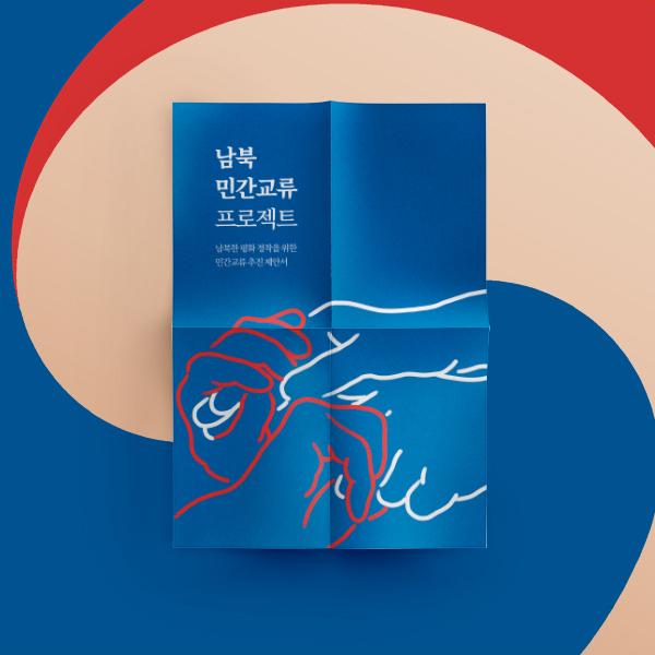 포스터 / 전단지 | 남북한교류 프로젝트 제안... | 라우드소싱 포트폴리오