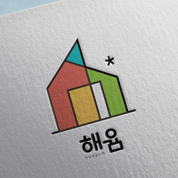 브랜딩 SET | 해윰 로고,명함,간판,서... | 라우드소싱 포트폴리오