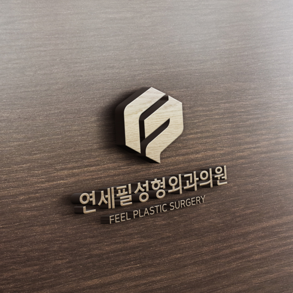 로고 + 명함 | 연세필성형외과의원 로고 ... | 라우드소싱 포트폴리오