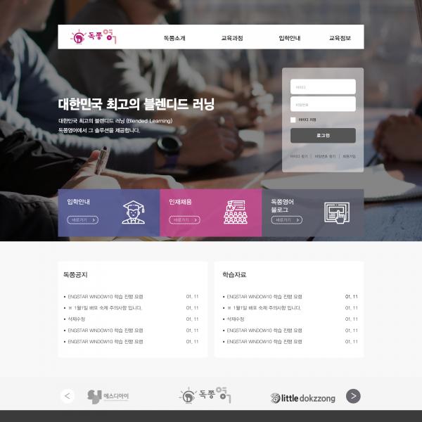 웹사이트 | 공식홈페이지 디자인 의뢰 | 라우드소싱 포트폴리오