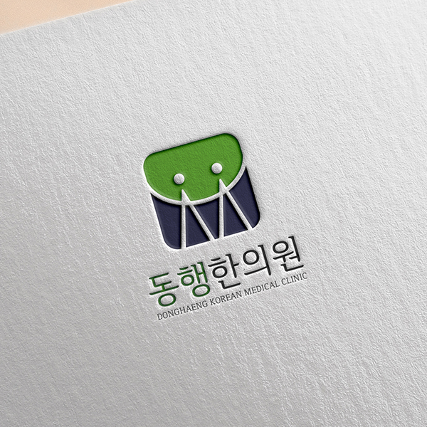 로고 디자인 | 동행한의원 | 라우드소싱 포트폴리오