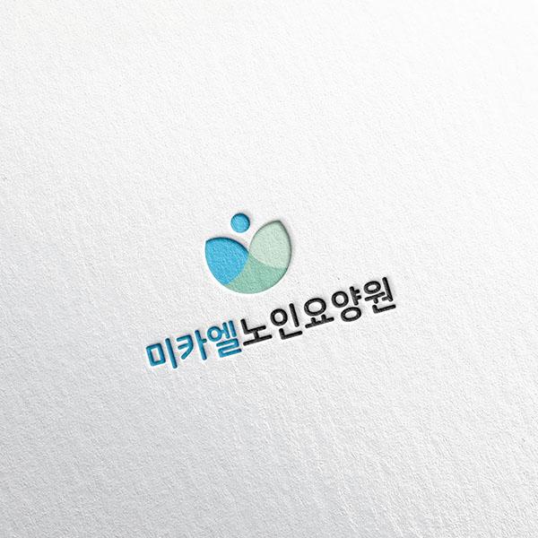 로고 + 명함 | 미카엘요양원 로고. 명함... | 라우드소싱 포트폴리오