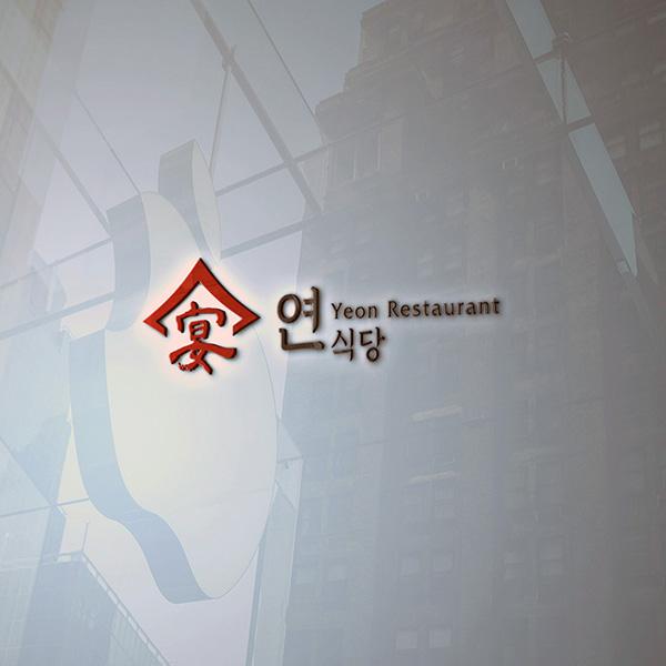 로고 + 간판   연(宴) 식당 - Yeon...   라우드소싱 포트폴리오