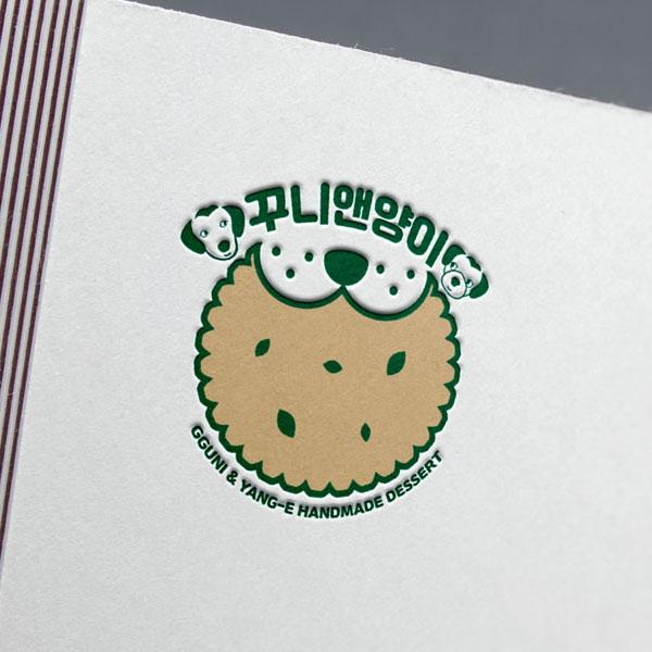 로고 디자인 | 꾸니앤양이 수제간식 | 라우드소싱 포트폴리오