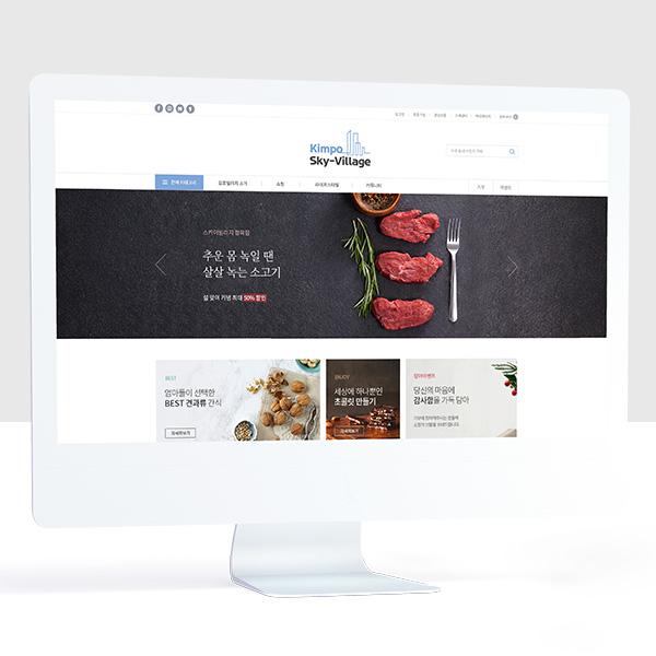 웹사이트 | 김포 스카이빌리지 쇼핑몰... | 라우드소싱 포트폴리오