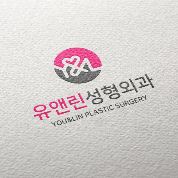 로고 디자인 | 유앤린성형외과의원 / YOU&... | 라우드소싱 포트폴리오
