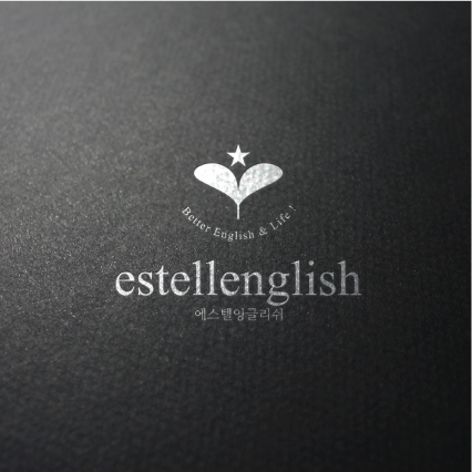 로고 디자인 | 에스텔잉글리쉬 로고 디자... | 라우드소싱 포트폴리오