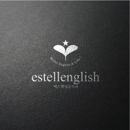 로고 디자인 | 에스텔잉글리쉬 | 라우드소싱 포트폴리오