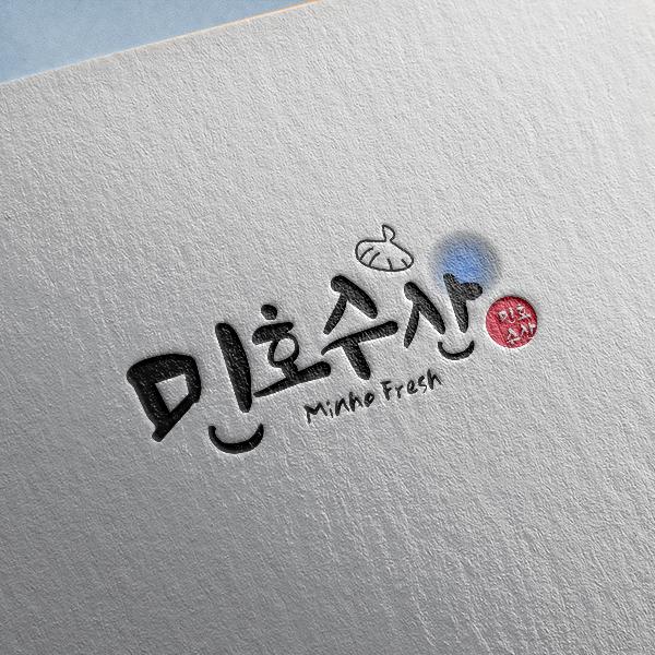 로고 + 명함   민호수산   라우드소싱 포트폴리오