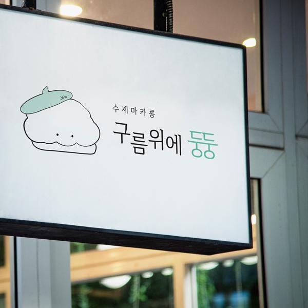 로고 + 간판 | 수제마카롱(베이커리) 가... | 라우드소싱 포트폴리오