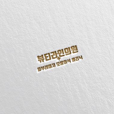 로고 + 간판 | 뷰티라인의원 | 라우드소싱 포트폴리오