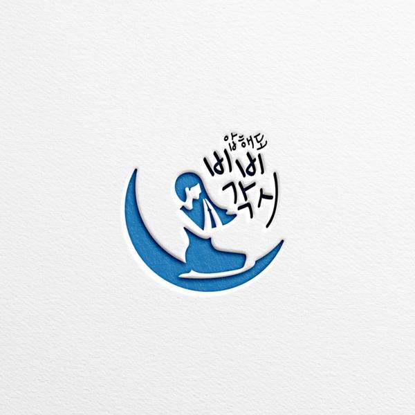 로고 디자인   압해도용마을   라우드소싱 포트폴리오