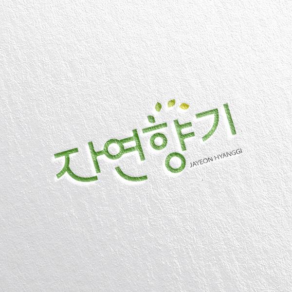 로고 디자인 | 자연향기 | 라우드소싱 포트폴리오