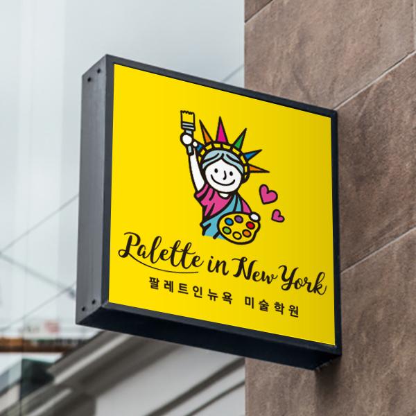 로고 디자인 | 팔레트인뉴욕 | 라우드소싱 포트폴리오