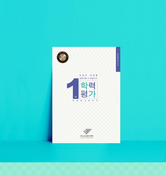 브로셔 / 리플렛 | 한국교육평가센터 | 라우드소싱 포트폴리오