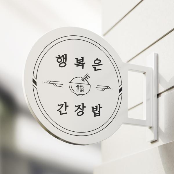 로고 + 간판   행복은 간장밥   라우드소싱 포트폴리오