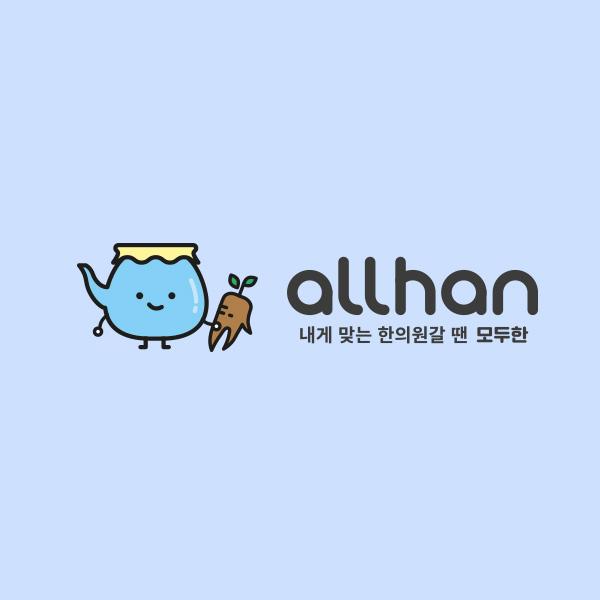 로고 + 명함   모두한(allhan)   라우드소싱 포트폴리오