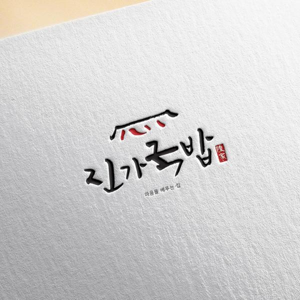 로고 디자인 | 진가국밥 로고 디자인 의뢰 | 라우드소싱 포트폴리오