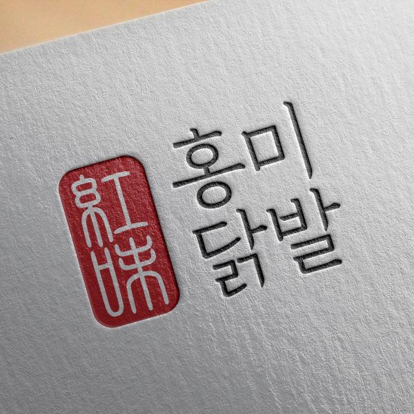 로고 + 간판 | 홍미닭발(영자닭발) 제품... | 라우드소싱 포트폴리오