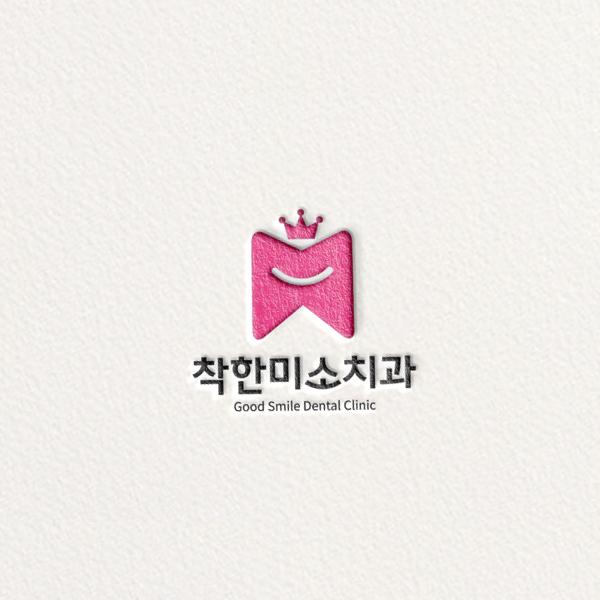 로고 + 간판 | 착한미소치과(good smil... | 라우드소싱 포트폴리오