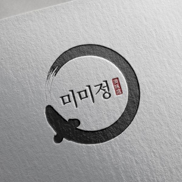로고 + 간판 | 미미정  로고 디자인  ... | 라우드소싱 포트폴리오