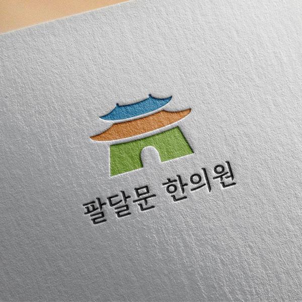 로고 디자인 | 팔달문 한의원 | 라우드소싱 포트폴리오
