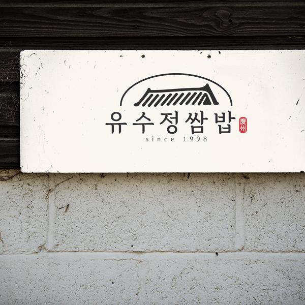 로고 디자인 | 유수정 쌈밥 로고 디자인 의뢰 | 라우드소싱 포트폴리오
