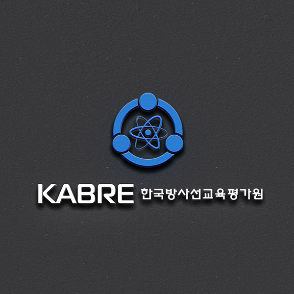 브랜딩 SET | 한국방사선교육평가원 | 라우드소싱 포트폴리오