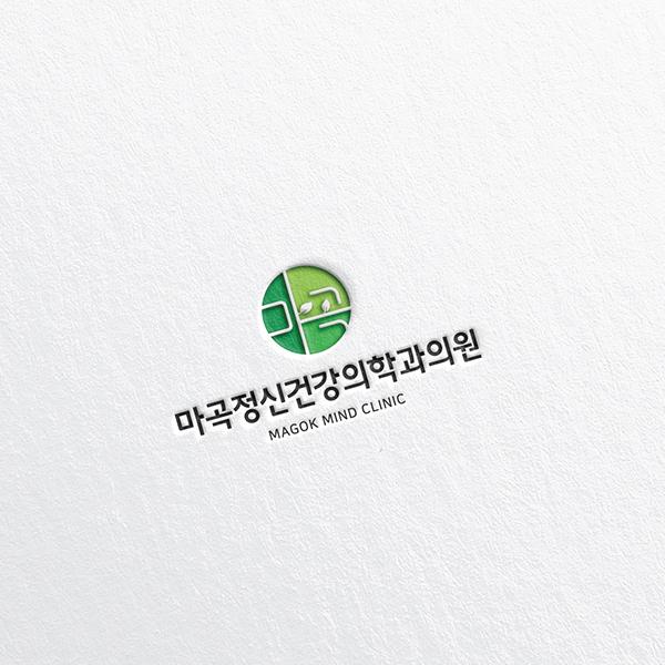 로고 디자인 | 정신건강의학과 로고 디자... | 라우드소싱 포트폴리오