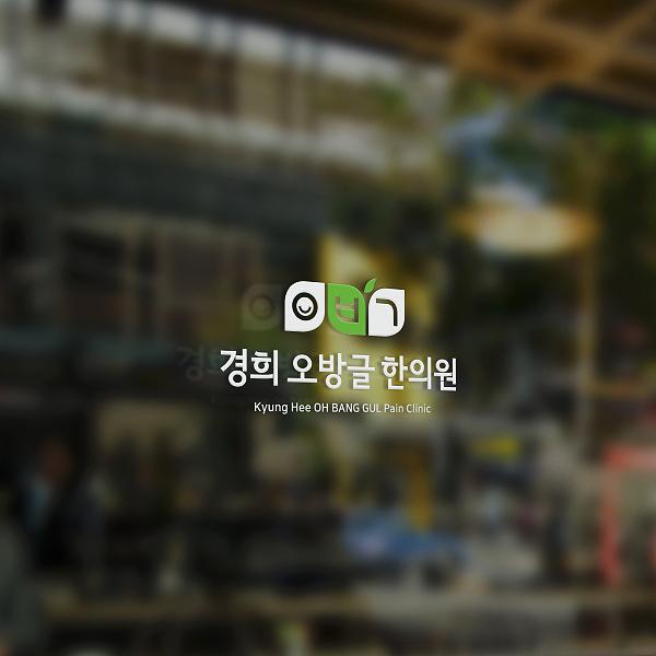 로고 디자인   경희 방글한의원 / 오방글 경...   라우드소싱 포트폴리오