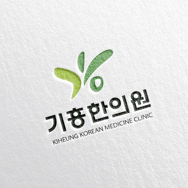 로고 디자인 | 기흥한의원 | 라우드소싱 포트폴리오