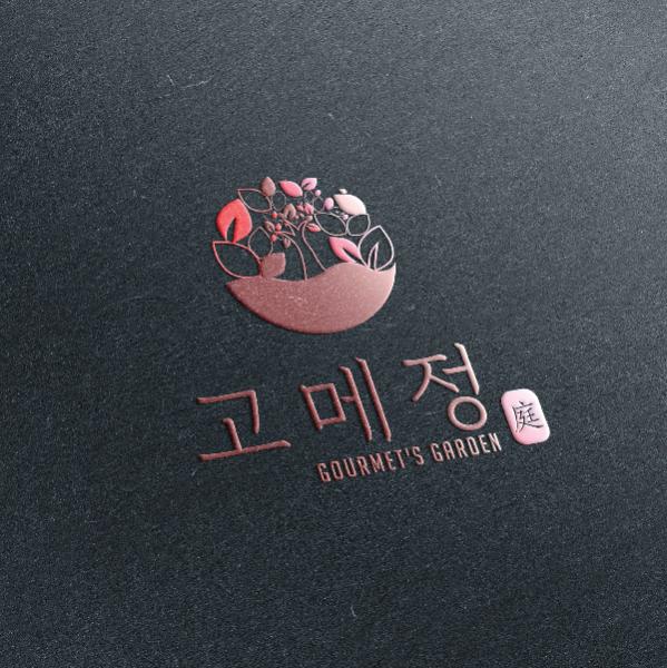 로고 디자인 | 고메정 | 라우드소싱 포트폴리오