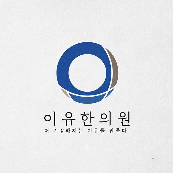 로고 디자인 | 이유한의원 | 라우드소싱 포트폴리오