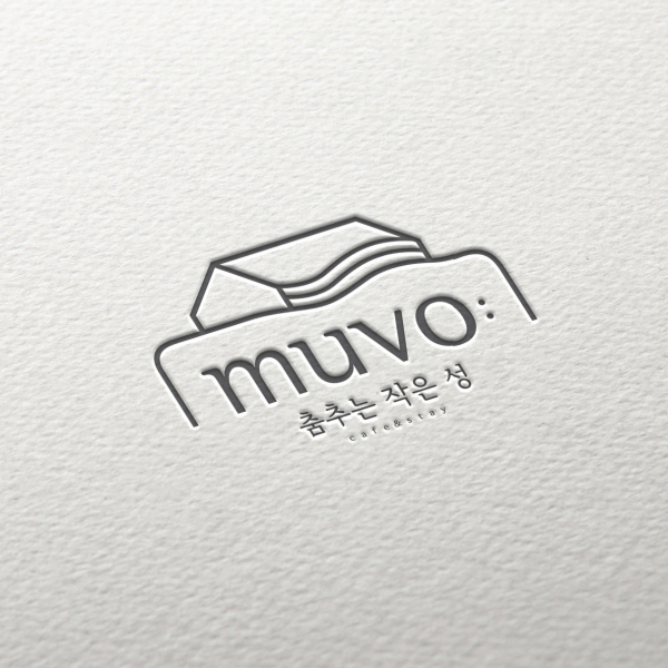 로고 디자인   [ muvo : 춤추는 작은 ...   라우드소싱 포트폴리오