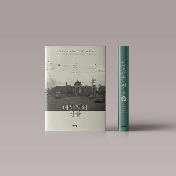 기타 디자인 | 도서출판 예빈우  | 라우드소싱 포트폴리오
