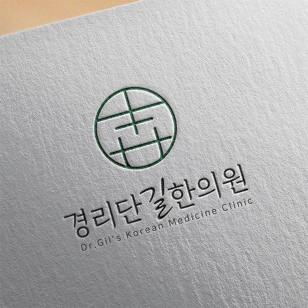로고 디자인 | 경리단길한의원 로고 디자... | 라우드소싱 포트폴리오